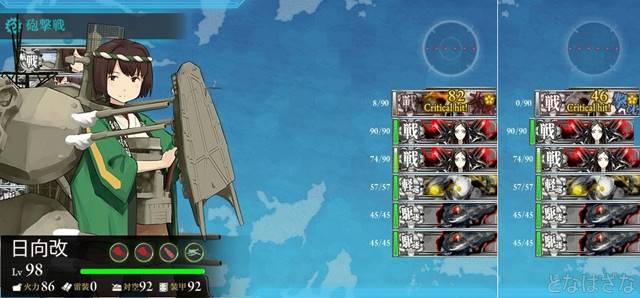 単発任務〈精鋭「第四航空戦隊」、抜錨せよ!〉 2-5ボス砲撃戦 日向