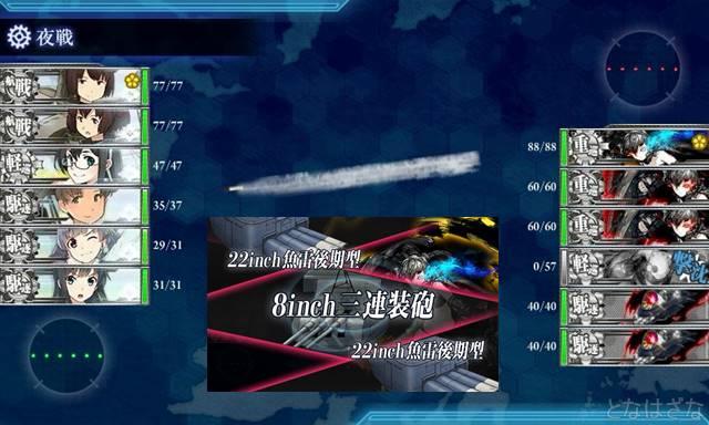 単発任務〈精鋭「第四航空戦隊」、抜錨せよ!〉 2-5道中夜戦