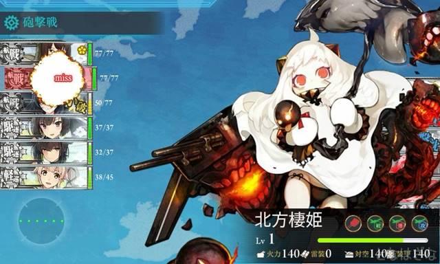 単発任務〈精鋭「第四航空戦隊」、抜錨せよ!〉 3-5Fマス北方棲姫