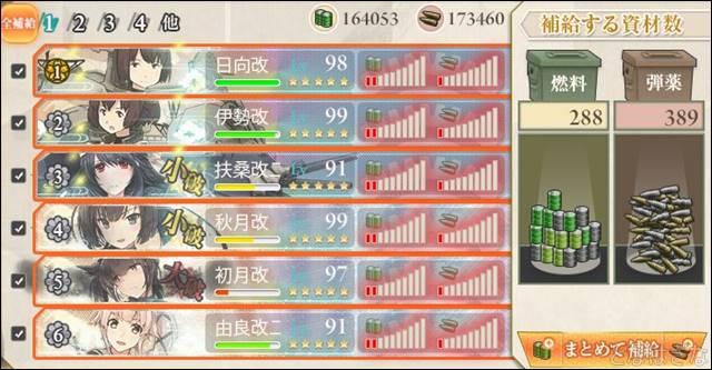 単発任務〈精鋭「第四航空戦隊」、抜錨せよ!〉 3-5補給