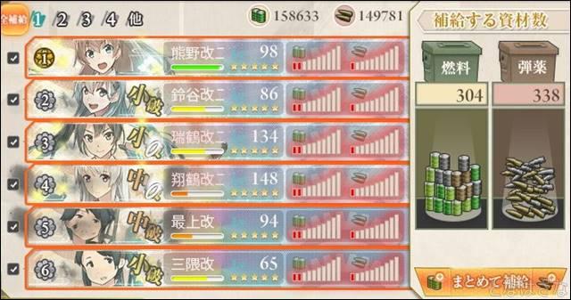 任務〈新編「第七戦隊」、出撃せよ!〉 4-5補給