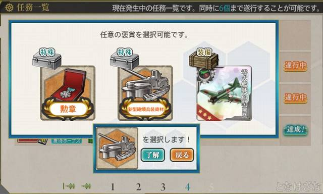 任務〈新編「第七戦隊」、出撃せよ!〉 報酬選択