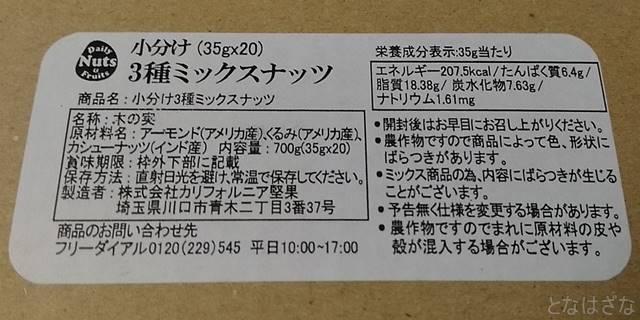 小分け3種プレミアムミックスナッツ 食品表示
