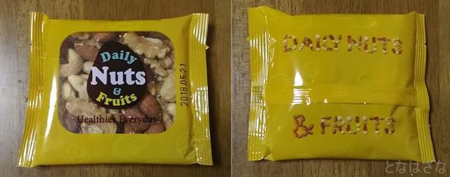 小分け3種プレミアムミックスナッツ 個別包装 表面と裏面