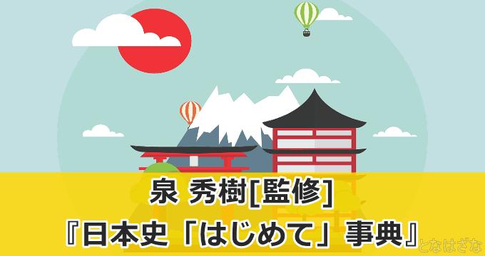日本史「はじめて」事典 アイキャッチ