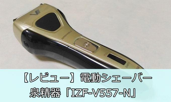 泉精器「IZF-V557-N」 アイキャッチ