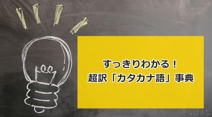 すっきりわかる!超訳「カタカナ語」事典 アイキャッチ