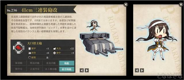 艦これ2017年四月作戦 大口径主砲「41cm三連装砲改」 図鑑 小画像