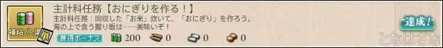 艦これ2018春ミニイベント 主計科任務【おにぎりを作る!】 バナー