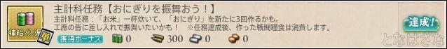 艦これ2018春ミニイベント 主計科任務【おにぎりを振舞おう!】 バナー