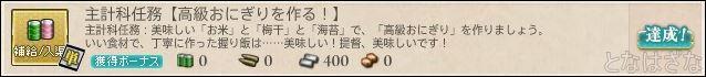 艦これ2018春ミニイベント 主計科任務【高級おにぎりを作る!】 バナー