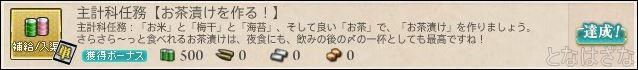 艦これ2018春ミニイベント 主計科任務【お茶漬けを作る!】 バナー