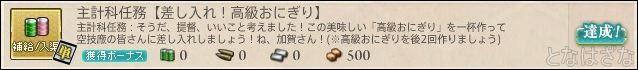 艦これ2018春ミニイベント 主計科任務【差し入れ!高級おにぎり】 バナー