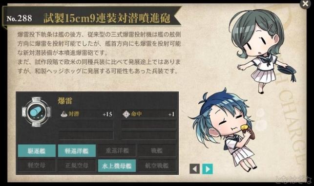 艦これ「試製15cm9連装対潜噴進砲」考察 図鑑の妖精さん