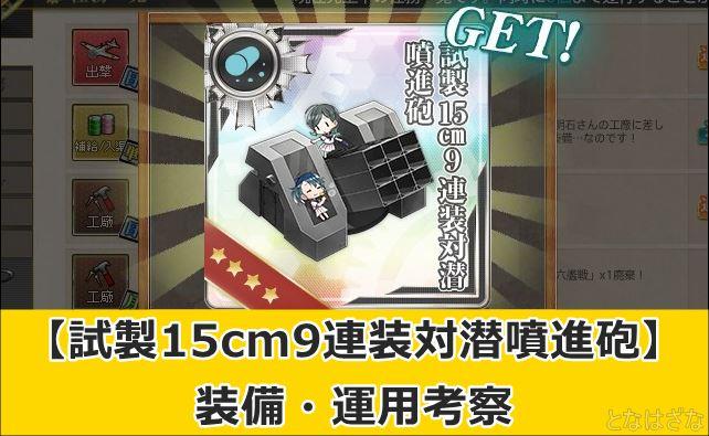 艦これ「試製15cm9連装対潜噴進砲」考察 アイキャッチ