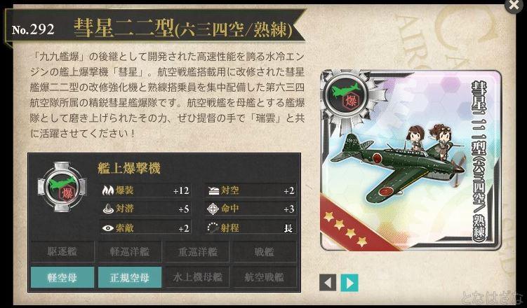 艦これ任務〈精鋭「航空戦艦」彗星隊の編成〉 図鑑no292