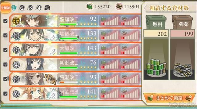 単発任務「増強海上護衛総隊、抜錨せよ!」 2-4補給