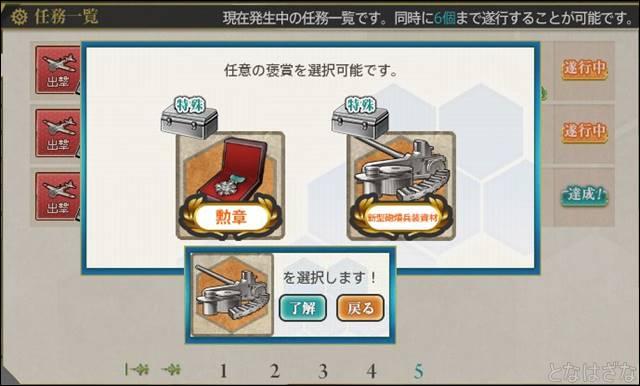 単発任務「増強海上護衛総隊、抜錨せよ!」 報酬選択