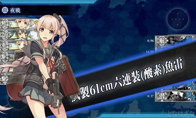 艦これ単発任務〈旗艦「由良」、抜錨!〉 5-1ボス夜戦 由良改二
