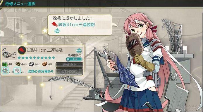 艦これ任務「航空戦艦用強化型新主砲の研究」 試製41cm三連装砲MAXの改修