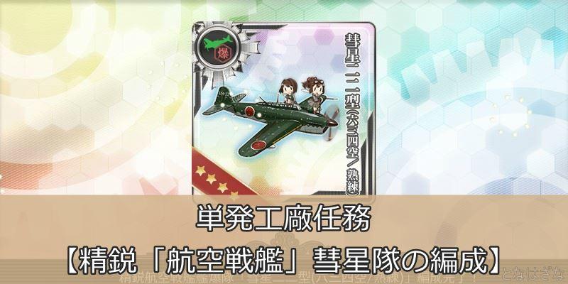 艦これ任務〈精鋭「航空戦艦」彗星隊の編成〉 タイトル