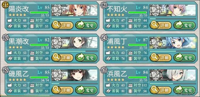 艦これ 単発編成任務「最新鋭甲型駆逐艦、集結せよ!」 編成