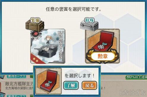 艦これ 単発編成任務「最新鋭甲型駆逐艦、集結せよ!」 報酬