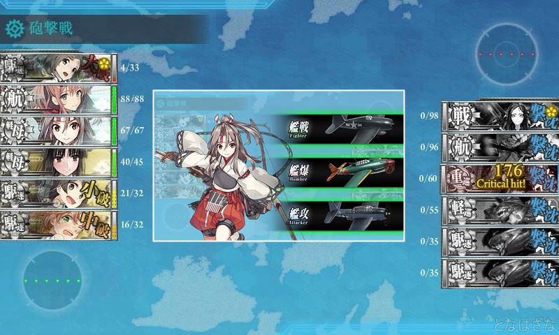 艦これ単発任務「最精鋭甲型駆逐艦、突入!敵中突破!」 4-2戦闘