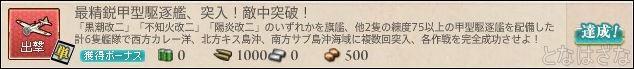 艦これ単発任務「最精鋭甲型駆逐艦、突入!敵中突破!」 バナー