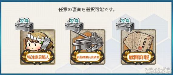 艦これ単発任務「最精鋭甲型駆逐艦、突入!敵中突破!」 報酬選択1