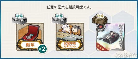 艦これ単発任務「最精鋭甲型駆逐艦、突入!敵中突破!」 報酬選択2