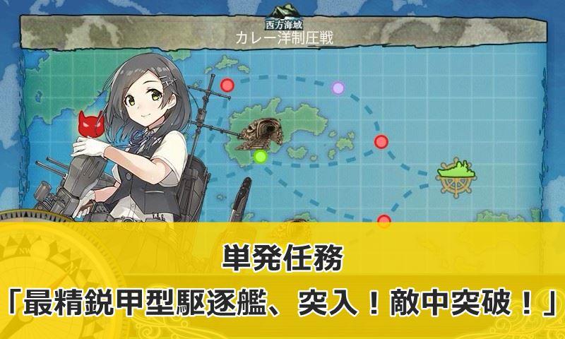 艦これ単発任務「最精鋭甲型駆逐艦、突入!敵中突破!」 タイトル