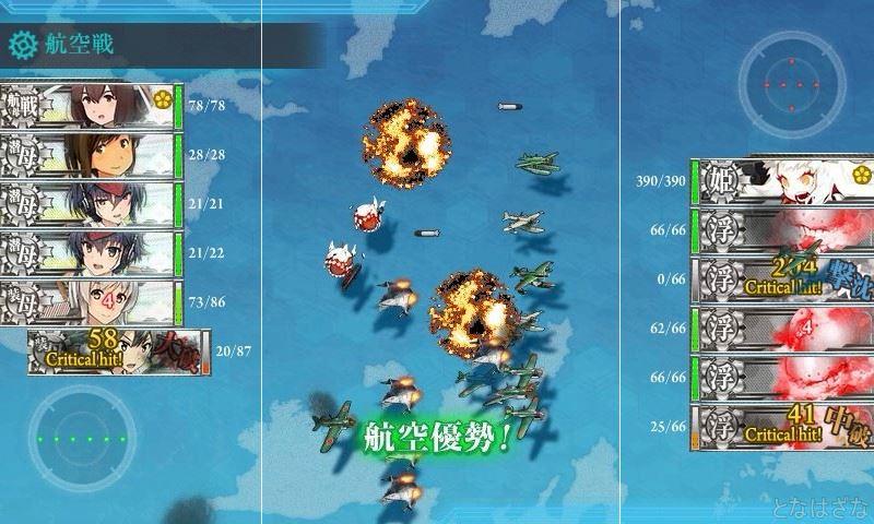 艦これ単発任務「戦闘航空母艦、出撃せよ!」 3-5戦闘