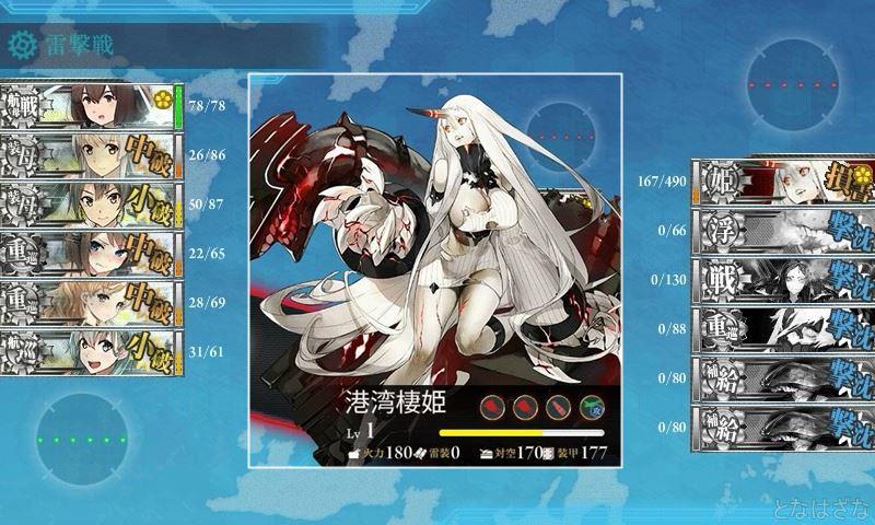 艦これ単発任務「戦闘航空母艦、出撃せよ!」 4-5戦闘