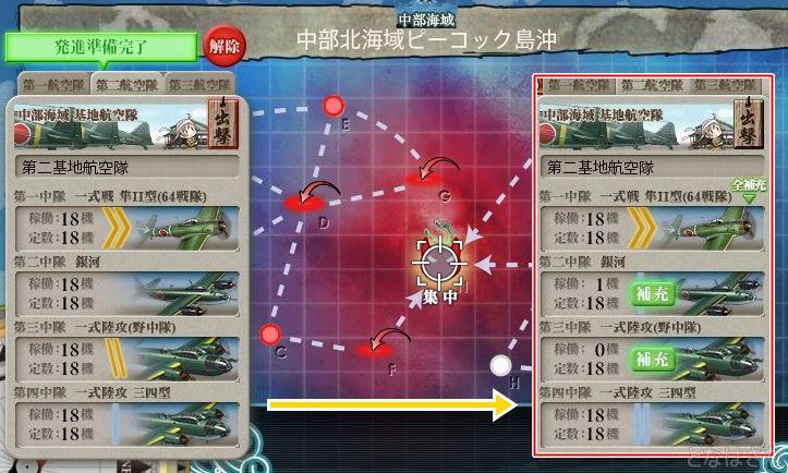 艦これ単発任務「戦闘航空母艦、出撃せよ!」 6-4 基地航空隊