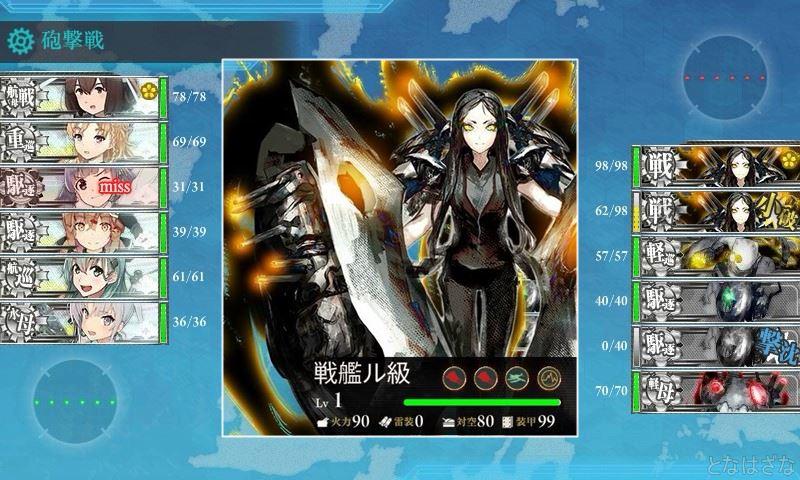 艦これ単発任務「戦闘航空母艦、出撃せよ!」 6-4道中戦