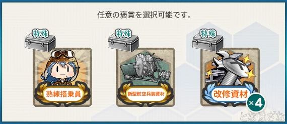 艦これ単発任務「戦闘航空母艦、出撃せよ!」 報酬選択1