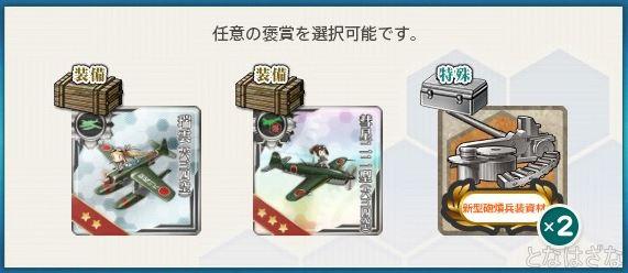 艦これ単発任務「戦闘航空母艦、出撃せよ!」 報酬選択2
