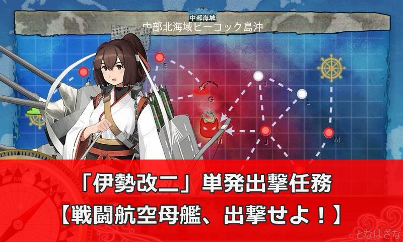 艦これ単発任務「戦闘航空母艦、出撃せよ!」 タイトル