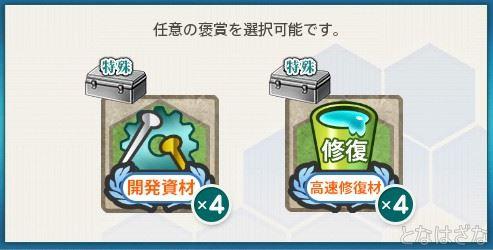 艦これ 単発演習任務「最新鋭甲型駆逐艦、特訓始め!」 報酬選択1