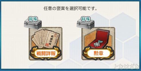 艦これ 単発演習任務「最新鋭甲型駆逐艦、特訓始め!」 報酬選択2