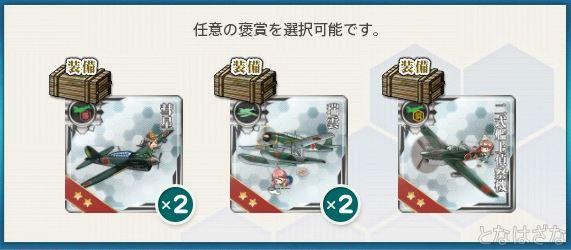 艦これ 単発演習任務「戦闘航空母艦一番艦、演習始め!」 報酬選択1