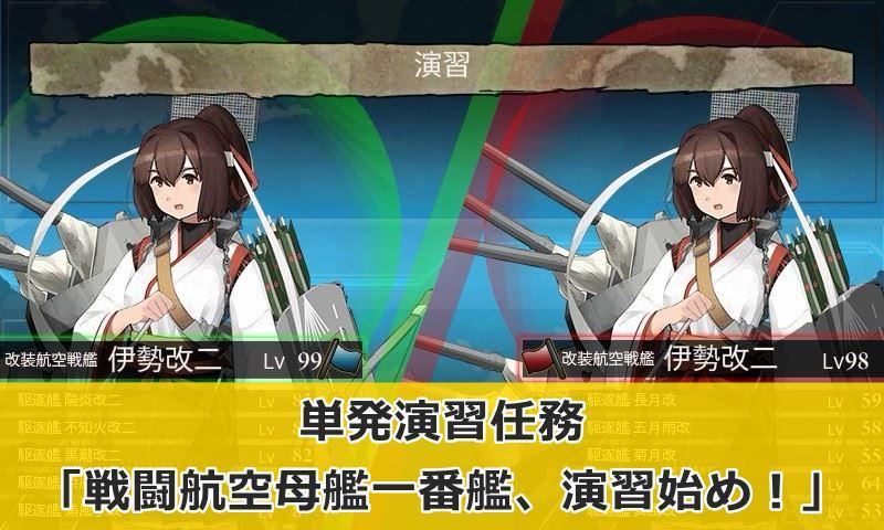 艦これ 単発演習任務「戦闘航空母艦一番艦、演習始め!」 タイトル