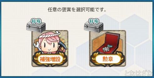 艦これ単発演習任務「海防艦、演習始め!」 報酬選択