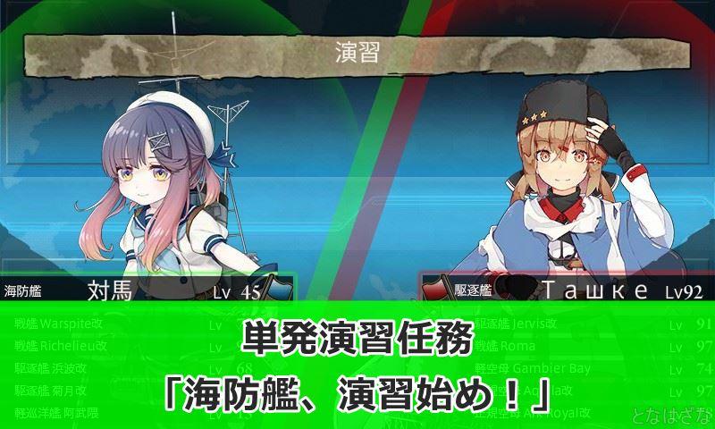 艦これ単発演習任務「海防艦、演習始め!」 タイトル