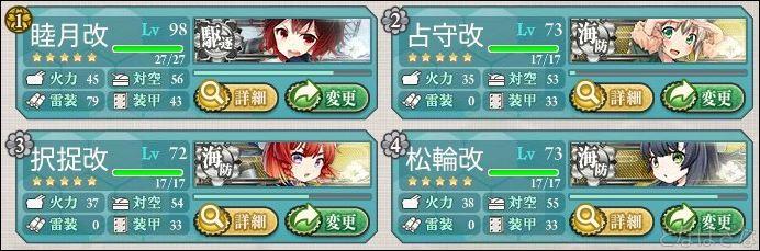 艦これ単発演習任務〈「海防艦」、進発せよ!〉 汎用編成