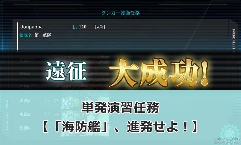 艦これ単発遠征任務〈「海防艦」、進発せよ!〉 タイトル