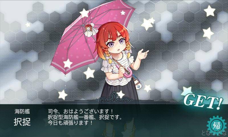 艦これ単発工廠任務〈「海防艦」整備計画〉 梅雨modeの択捉