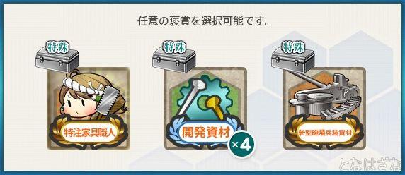 艦これ単発工廠任務〈「海防艦」整備計画〉 報酬選択1