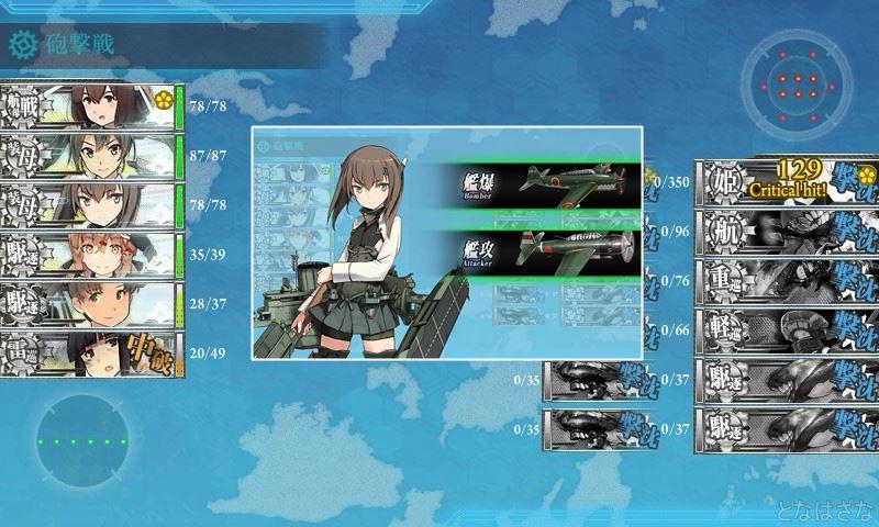 艦これ単発任務〈「伊勢改二」、敵機動部隊を迎撃せよ!〉 ボス戦